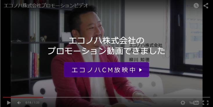 エコノハ株式会社のプロモーション動画できました エコノハCM放映中
