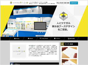 ツナガル展示計画ウェブサイト