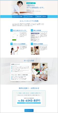 エコノハキャリア株式会社 客室清掃サービス