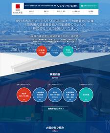 株式会社大協様のホームページ