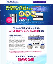 KPシステム