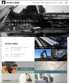 株式会社小倉商店