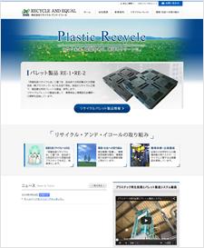 株式会社リサイクル・アンド・イコール