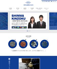 新和金属株式会社