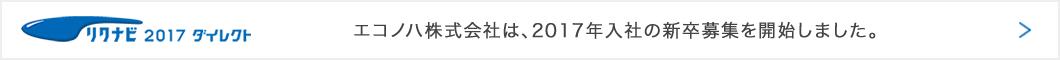 エコノハ株式会社は、2017年入社の新卒募集を開始しました。