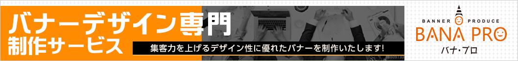 バナプロ バナーデザイン専門制作サービス