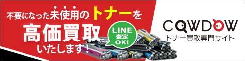 トナー買取専門サイトCOWDOW