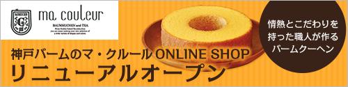 神戸バームのマ・クルールのオンラインショップがリニューアルオープンしました!