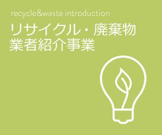 リサイクル・廃棄物業者紹介事業