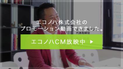 エコノハ株式会社プロモーションビデオ