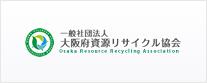 大阪府資源リサイクル協会