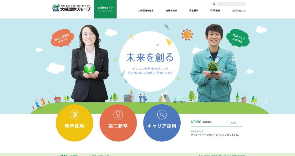 共に未来を創る人材求む「大栄環境の採用サイト」