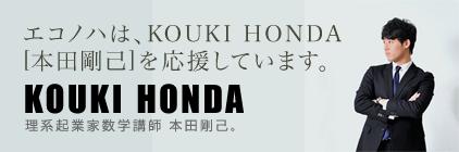 kouki-honda