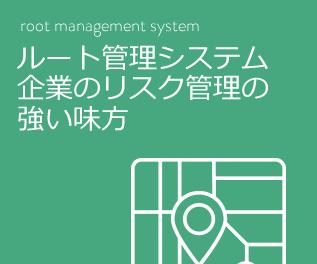 ルート管理システム企業のリスク管理の強い味方
