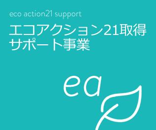エコアクション21取得サポート事業
